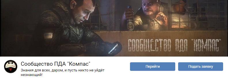 Сталкерстрайк. ПДА Компас скачать